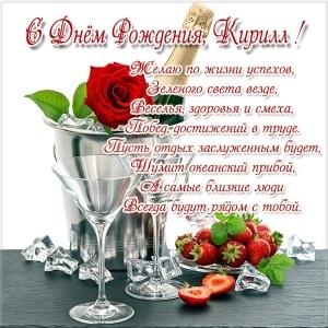 Кирилл с днем рождения открытки и картинки009