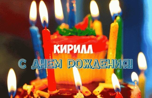 Кирилл с днем рождения открытки и картинки010