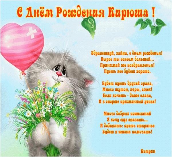 Кирилл с днем рождения открытки и картинки012