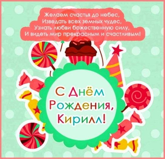Кирилл с днем рождения открытки и картинки013