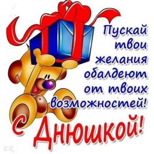Кирилл с днем рождения открытки и картинки016