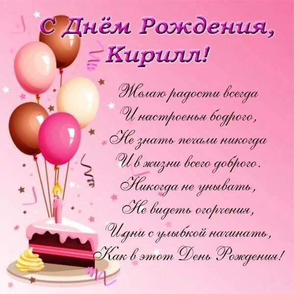 Кирилл с днем рождения открытки и картинки017