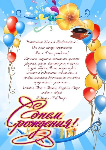 Кирилл с днем рождения открытки и картинки018