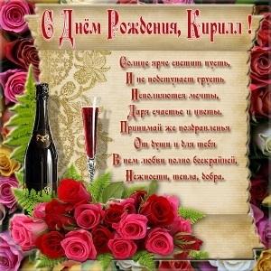 Кирилл с днем рождения открытки и картинки020
