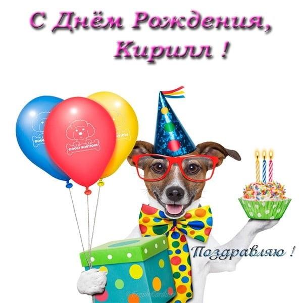 Кирилл с днем рождения открытки и картинки021