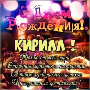 Кирилл с днем рождения открытки и картинки022