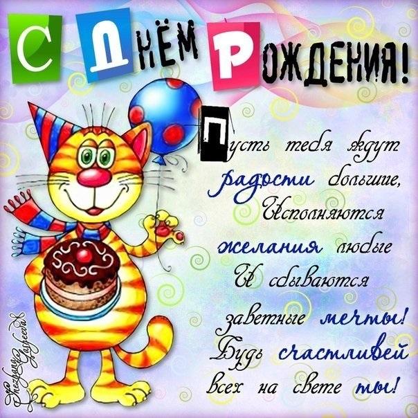 Кирилл с днем рождения открытки и картинки023