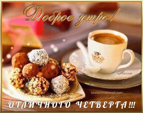 Классные картинки с добрым утром в четверг   27 открыток (11)