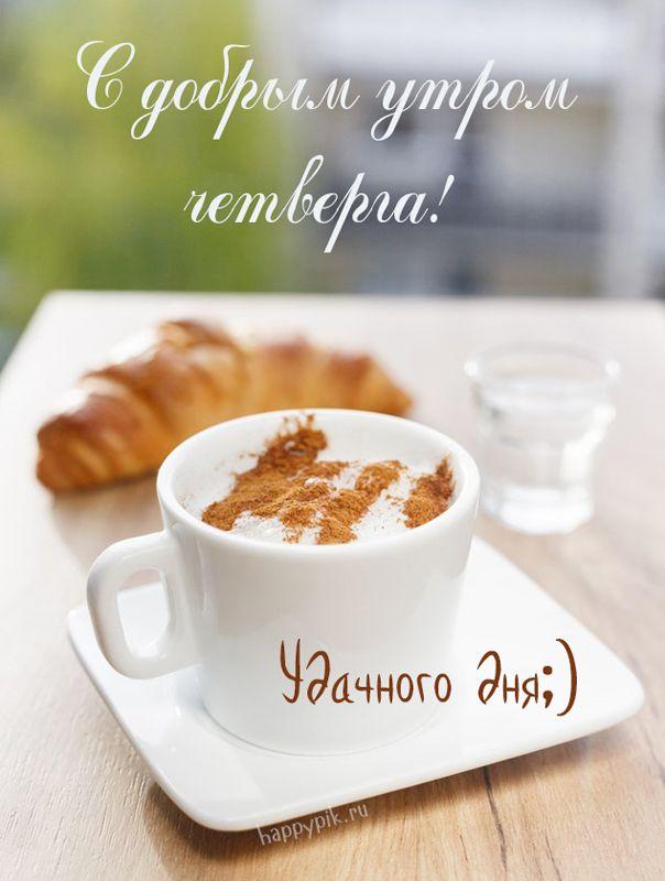 Классные картинки с добрым утром в четверг   27 открыток (16)