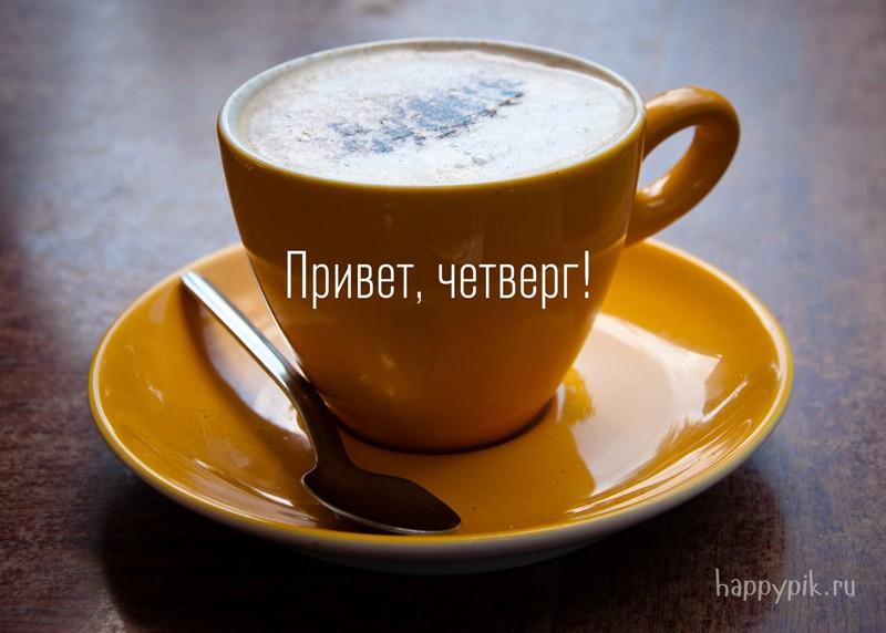 Доброе утро четверг картинки красивые с надписью, дню пожилого