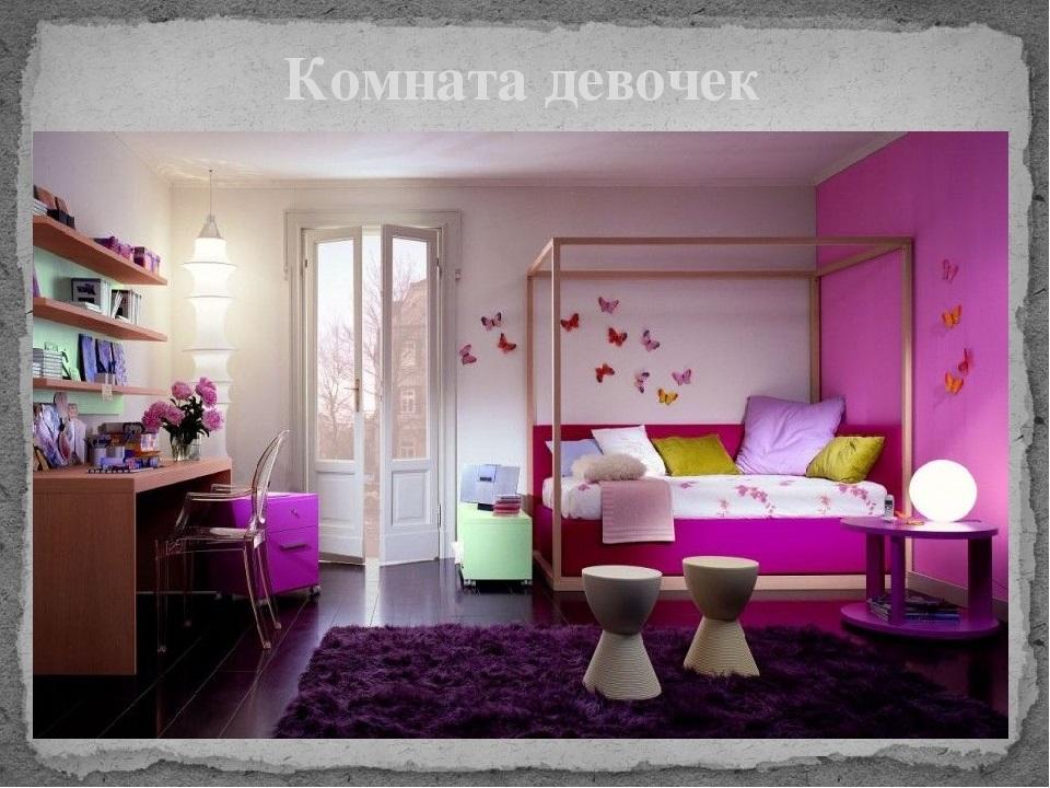 Комната моей мечты для девочек картинки003