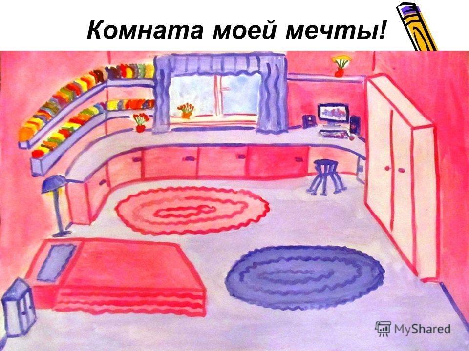 Комната моей мечты для девочек картинки012