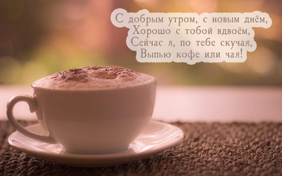 Кофе фото с добрым утром для любимого (1)