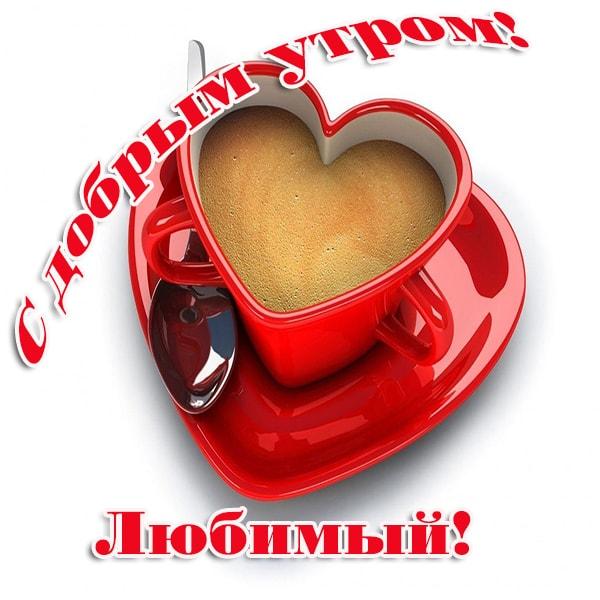 Кофе фото с добрым утром для любимого (11)
