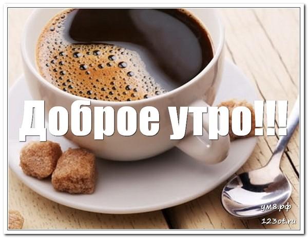 Кофе фото с добрым утром для любимого (12)