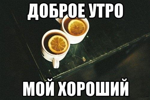 Кофе фото с добрым утром для любимого (14)