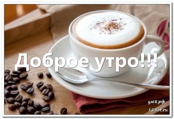 Кофе фото с добрым утром для любимого (16)