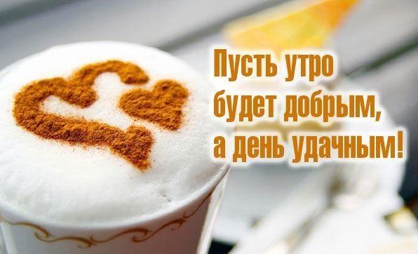 Кофе фото с добрым утром для любимого (18)