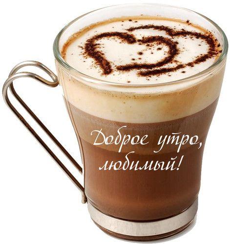 Кофе фото с добрым утром для любимого (24)