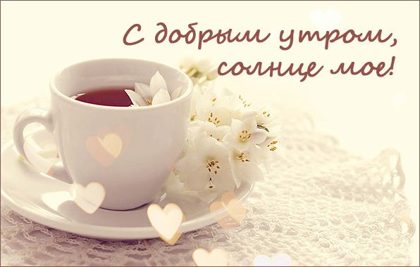 Кофе фото с добрым утром для любимого (25)