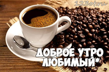 Кофе фото с добрым утром для любимого (26)