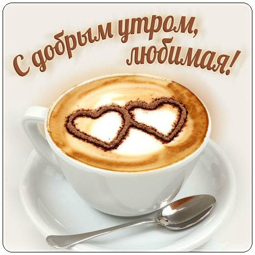 Кофе фото с добрым утром для любимого (27)