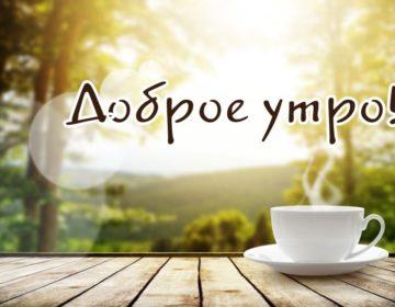 Кофе фото с добрым утром для любимого (29)