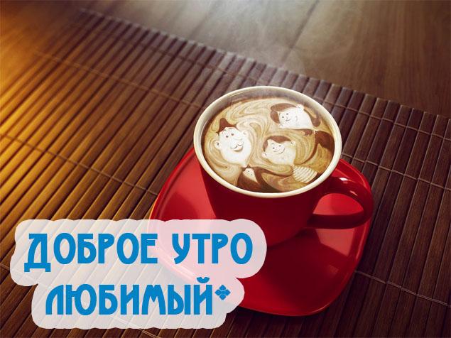 Кофе фото с добрым утром для любимого (3)