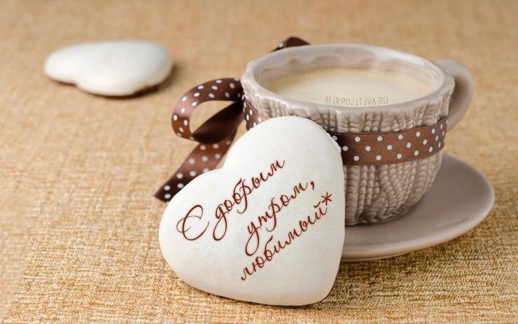 Кофе фото с добрым утром для любимого (30)