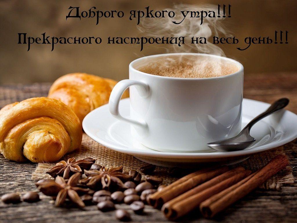 Кофе фото с добрым утром для любимого (35)
