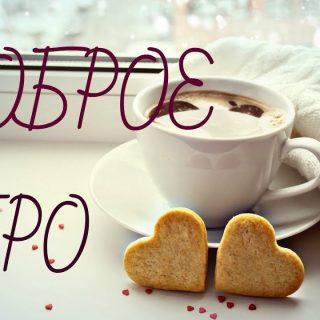 Кофе фото с добрым утром для любимого (38)