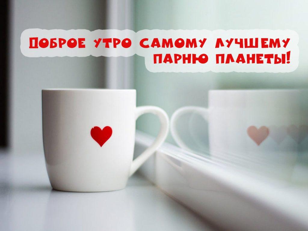 Кофе фото с добрым утром для любимого (4)
