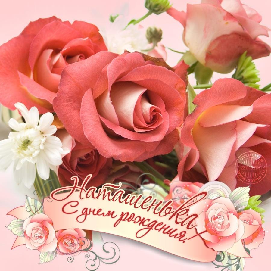 Прекрасная открытка с днем рождения девушке