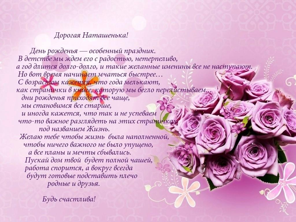 День рождения, открытка поздравление с днем рождения наташу