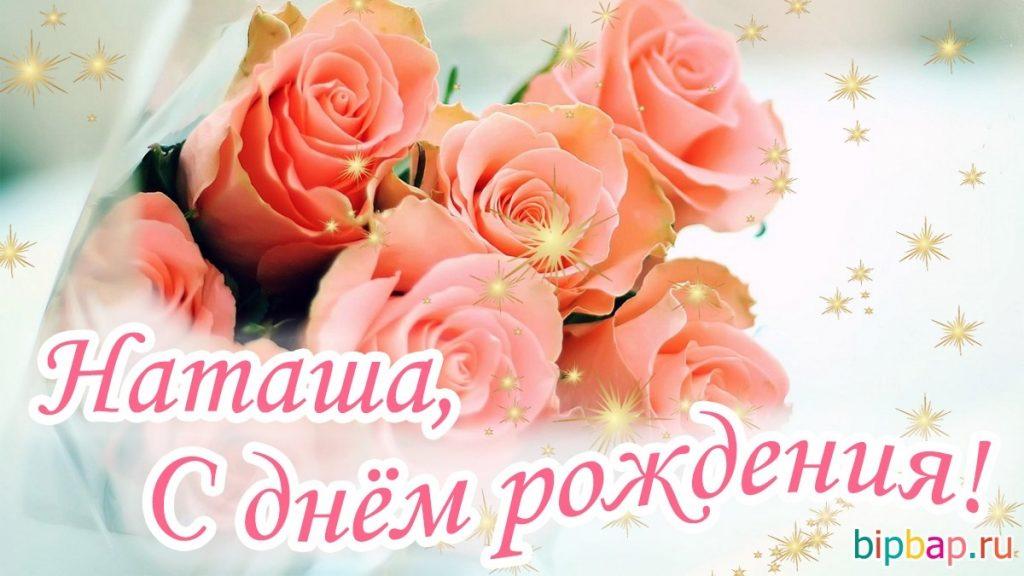 Поздравления с днем рождения наташа открытки