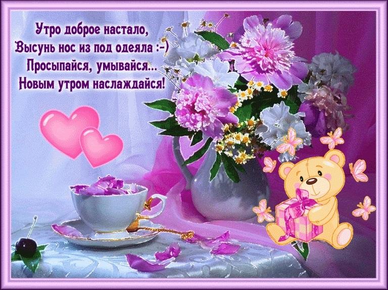 Красивые гифки доброе утро воскресенье004