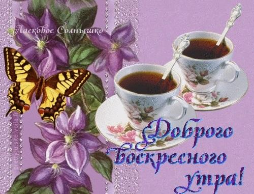 Красивые гифки доброе утро воскресенье009