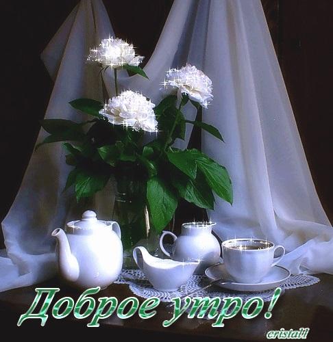 Красивые гифки доброе утро воскресенье010