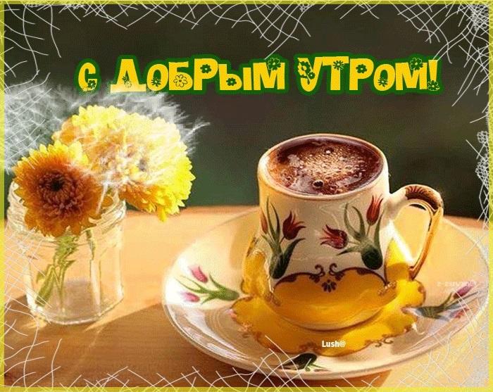 Красивые гифки доброе утро воскресенье012