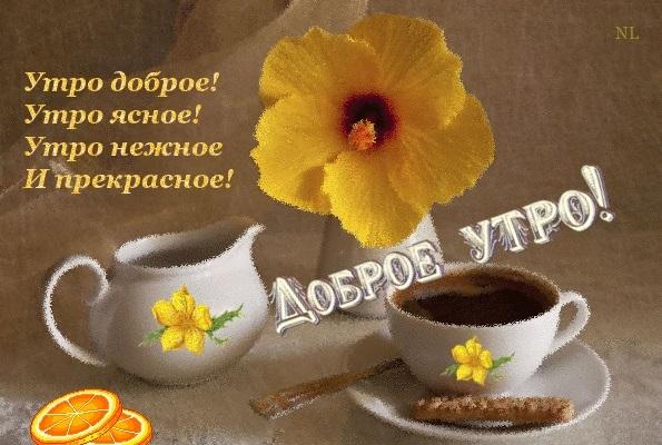 Красивые гифки доброе утро воскресенье013