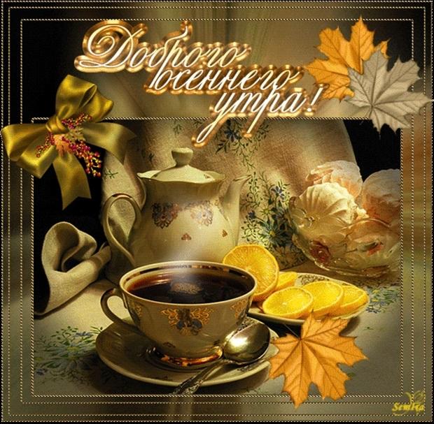 Красивые гифки доброе утро воскресенье014