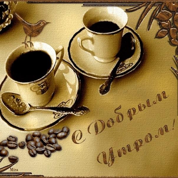 Красивые гифки доброе утро воскресенье015
