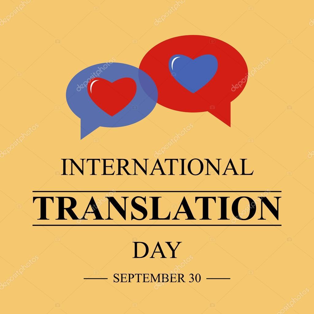 Красивые и фото на Международный день перевода (1)