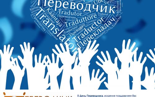 Красивые и фото на Международный день перевода (11)