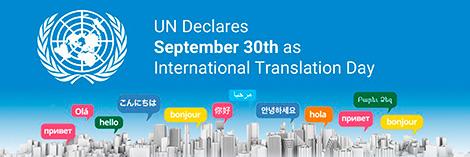 Красивые и фото на Международный день перевода (6)