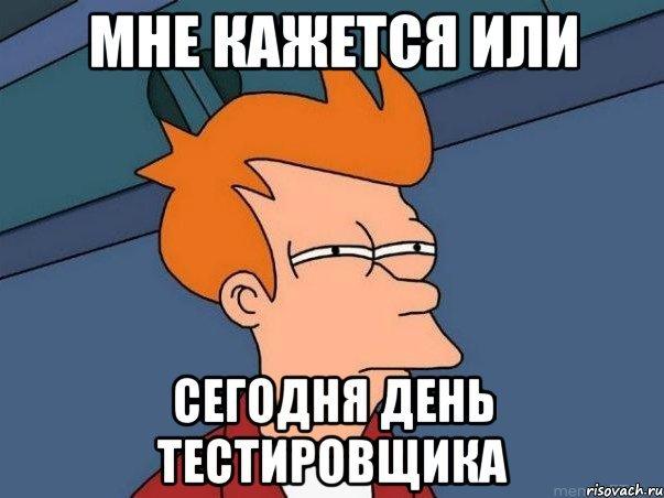 Красивые картинки С Днем тестировщика в России (1)