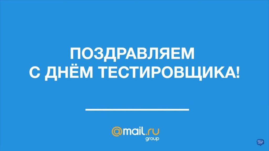 Красивые картинки С Днем тестировщика в России (12)