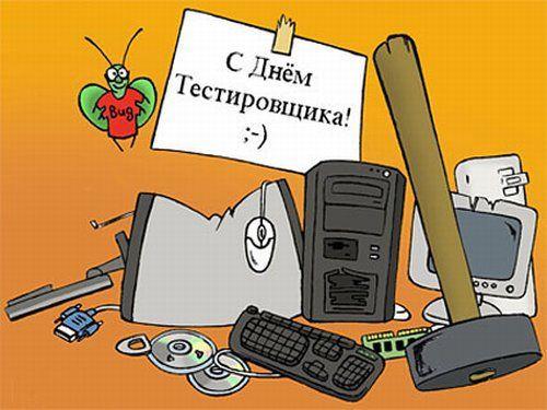 Красивые картинки С Днем тестировщика в России (2)