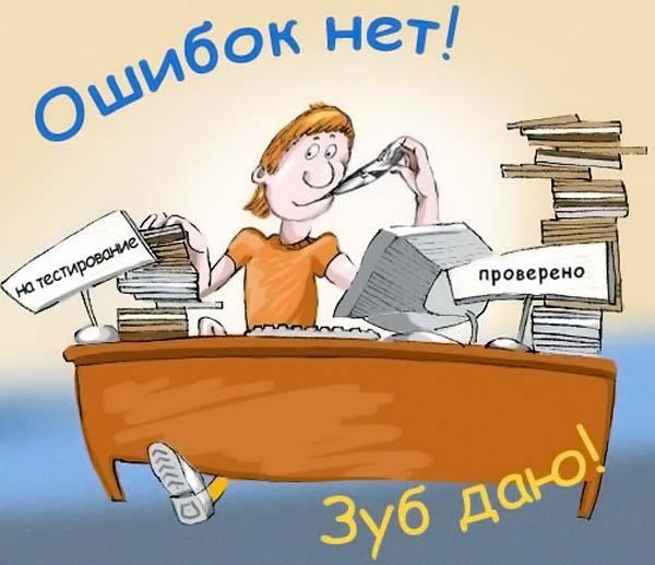 Красивые картинки С Днем тестировщика в России (3)