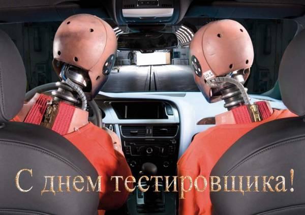 Красивые картинки С Днем тестировщика в России (4)
